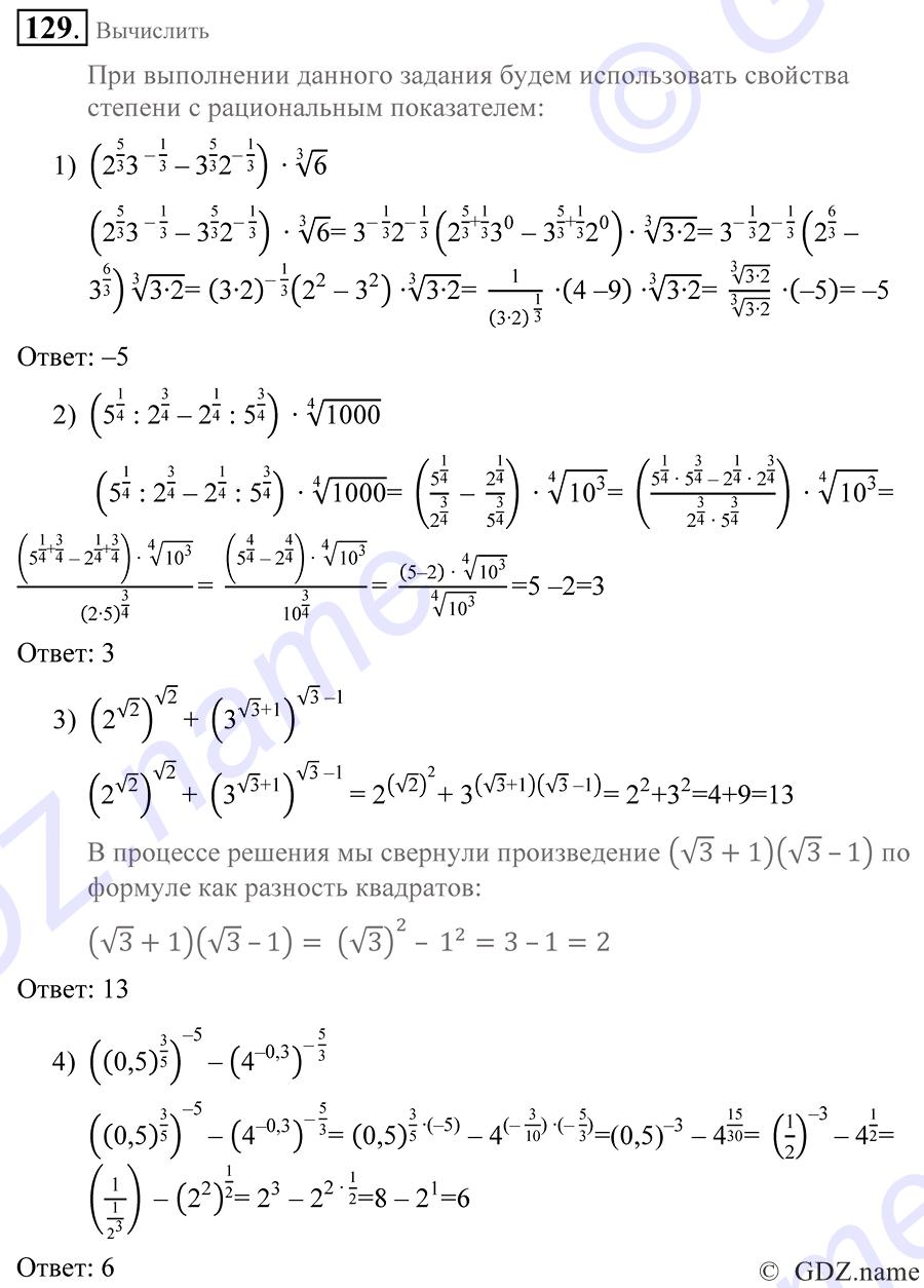 Гдз по алгебре 9 класс мордкович не скичивая
