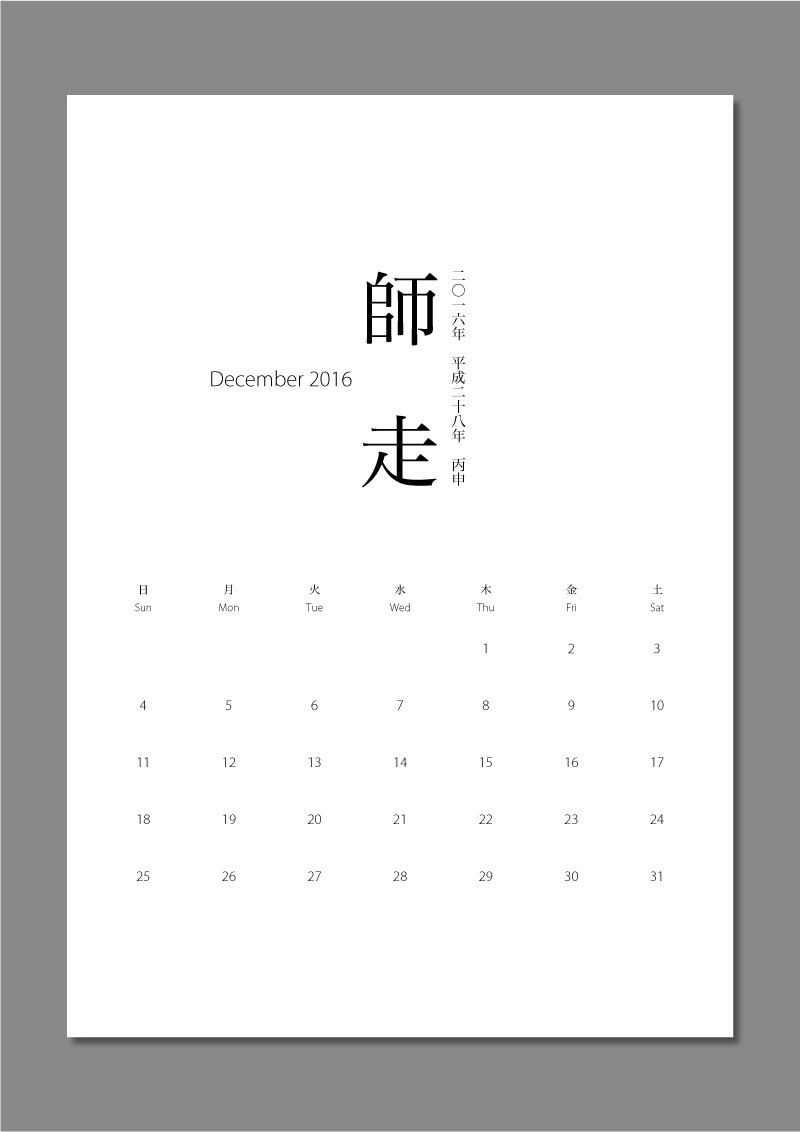 printable 2016 calendar with japanese typography by studioajito
