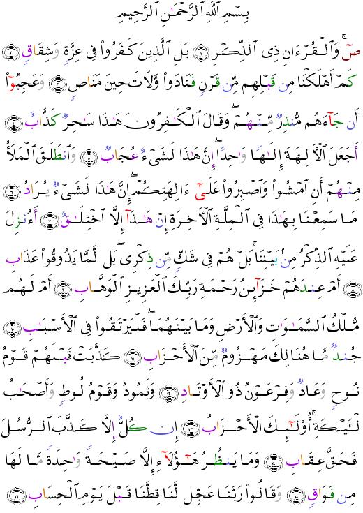 71 Surah Nooh سورة نوح Quran Index Search Reading Listening Verses