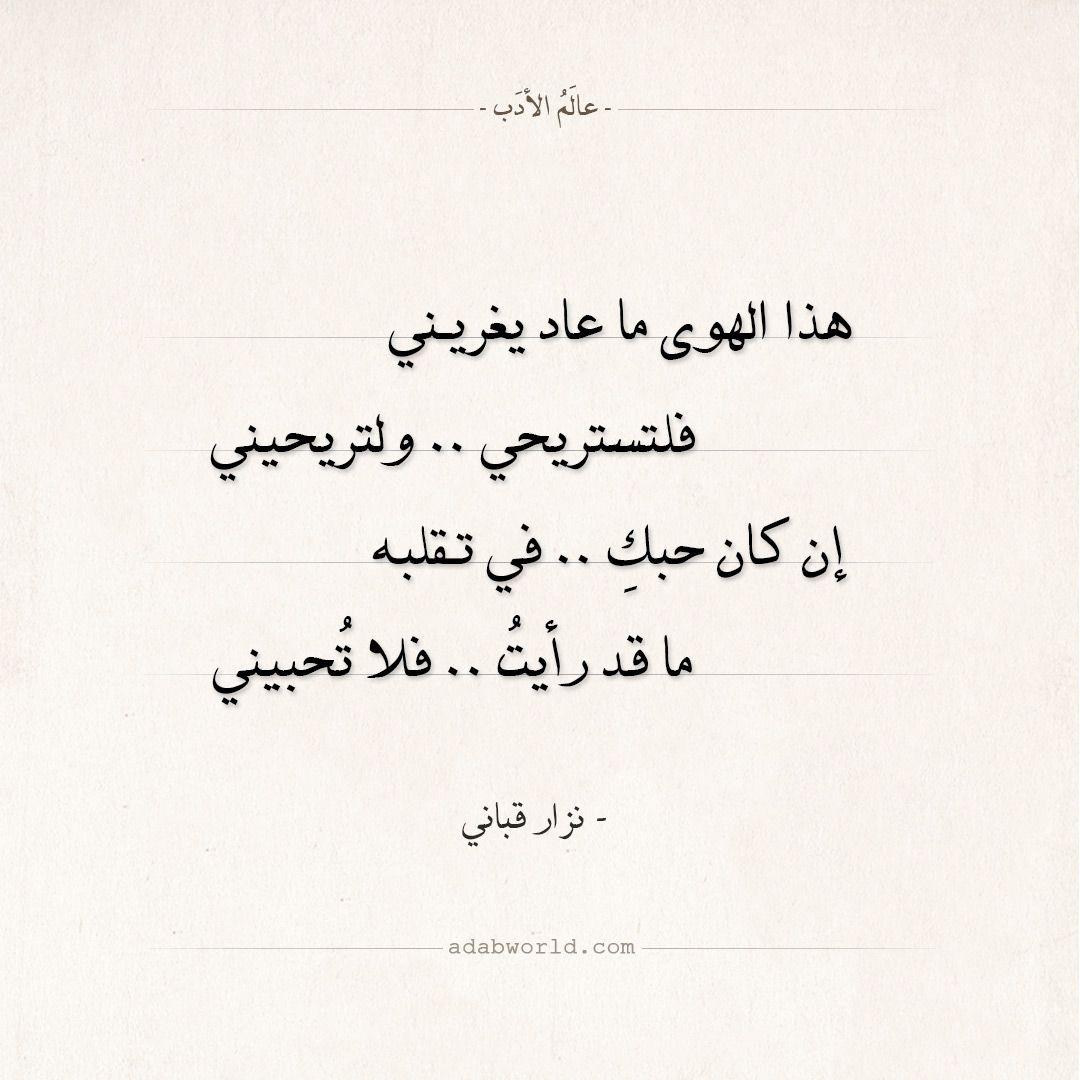 شعر نزار قباني هذا الهوى ما عاد يغريني عالم الأدب Math Math Equations Calligraphy