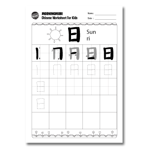 Chinese Worksheets For Kids Chinese Writing Chinese Words Chinese Lessons