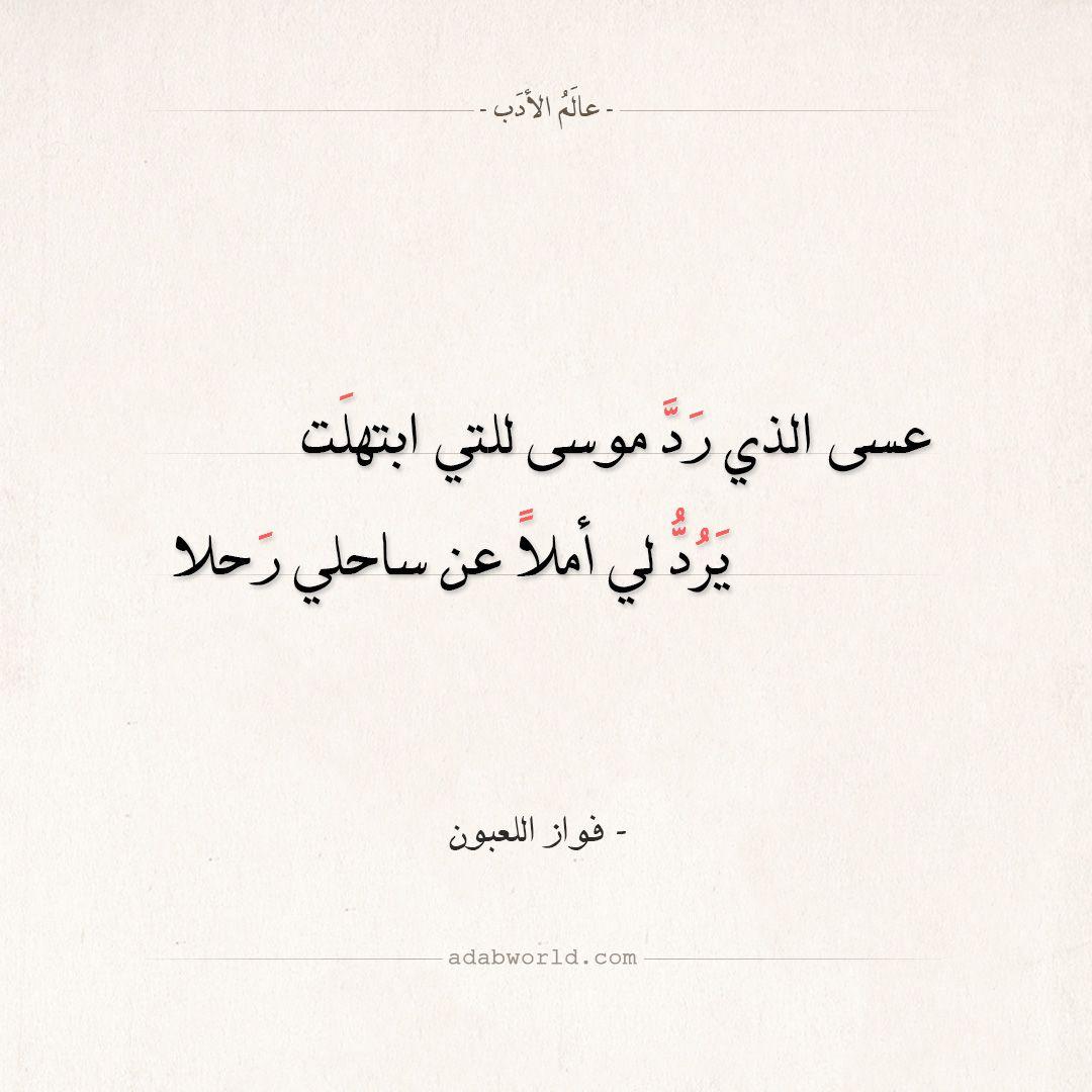 شعر فواز اللعبون أملا عن ساحلي رحلا عالم الأدب Arabic Calligraphy Calligraphy