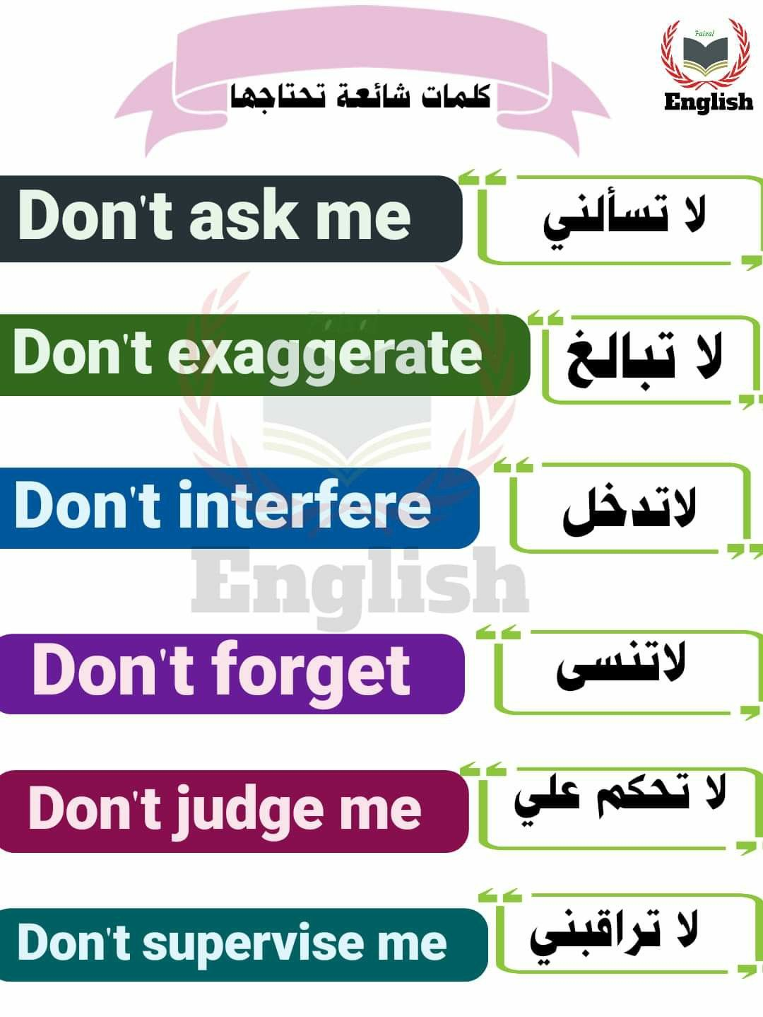 Pin By Marina Adel On Measure Words English Words Words Language