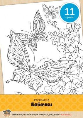 Раскраски для девочек распечатать бесплатно формат а4 ...