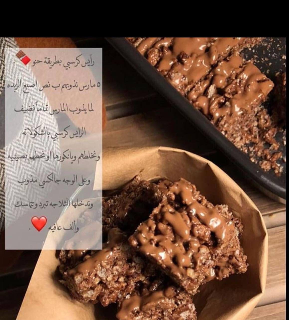 مطبخ البيت السعيد 11 يناير 2021 في 10 30 Pm ذرة بالجبن In 2021 Yummy Food Dessert Diy Food Recipes Sweets Recipes