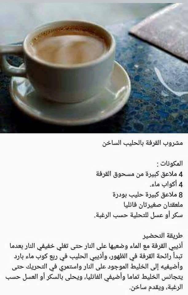 القرفه بالحليب Coffee Recipes Hot Coffee Recipes Coffee Drink Recipes