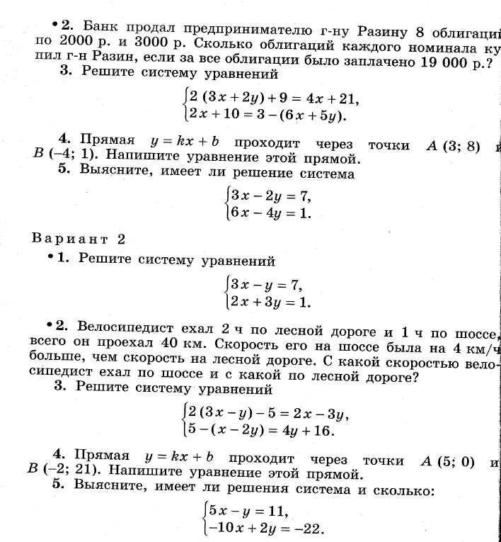 История украины тренировочные тесты классы chronverftrab  История украины тренировочные тесты 7 11 классы
