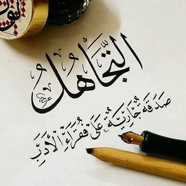 Abdou Kherbache عبدو خرباش On Twitter Words Quotes Quran Quotes Love Talking Quotes