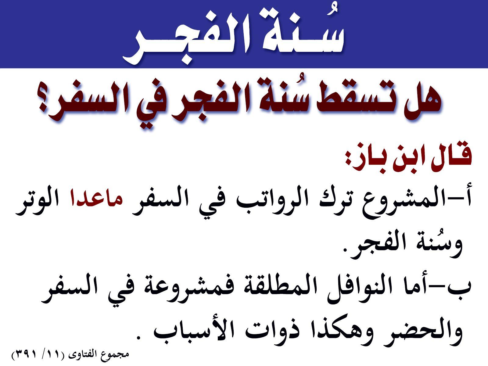 سنة الفجر هل تسقط في السفر Igis Arabic Calligraphy Calligraphy
