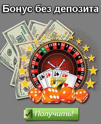 бонусы казино 2020 без депозита