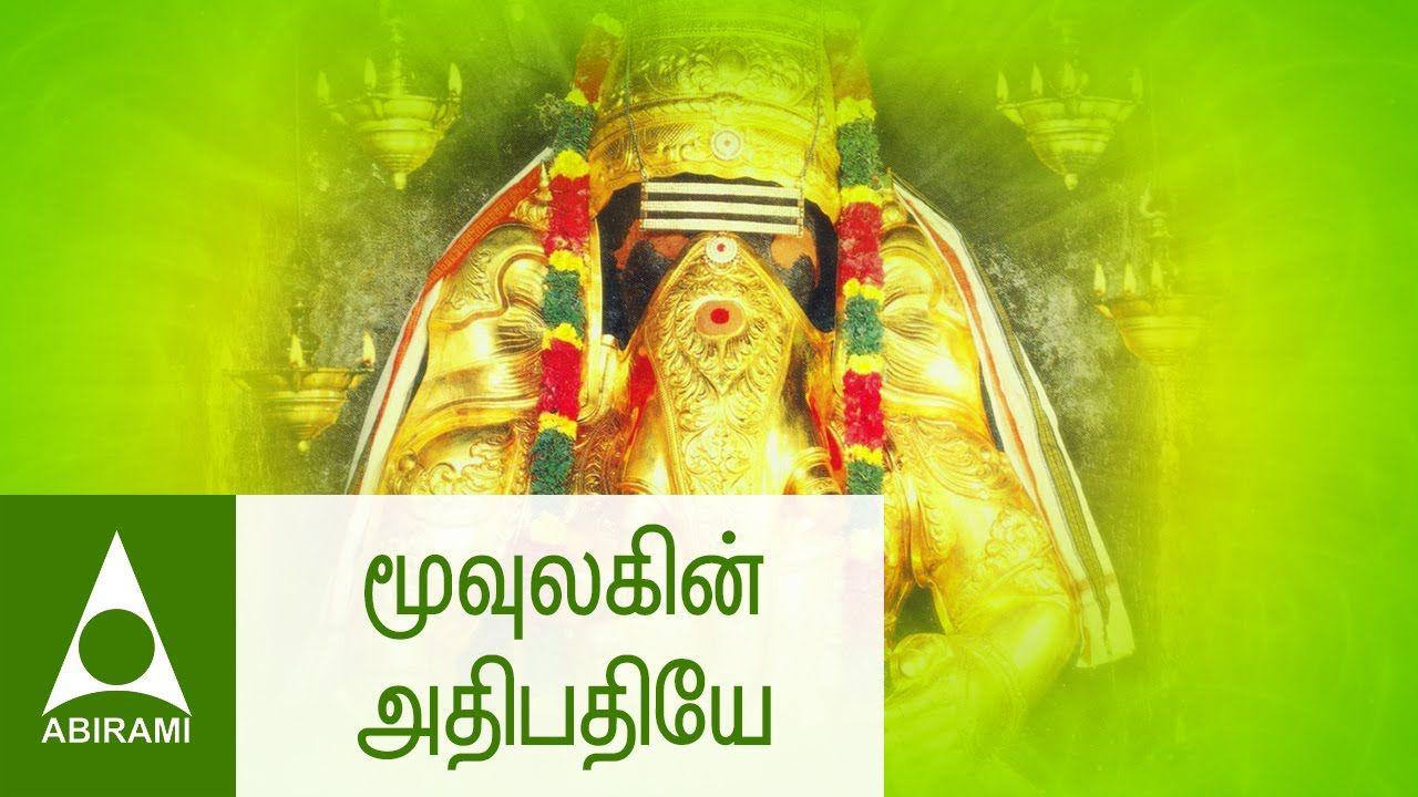 Moovulagin Athipathiye - Gajamuga - Songs of Ganesha - Songs