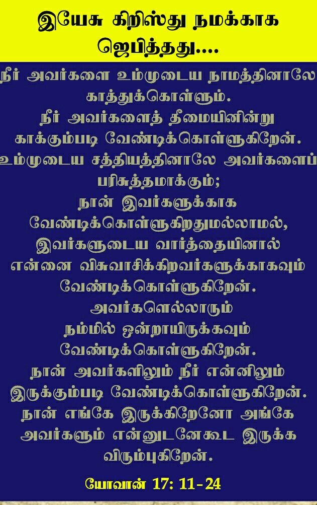 Pin by Tamil mani on Tamil Bible Verse Wallpapers (With