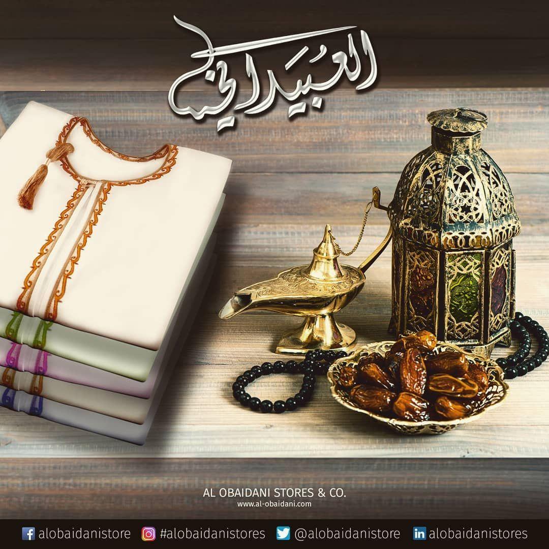 الرواد و الأرقي في صناعة الدشداشة في سلطنة عمان Best Quality Omani Dishdasha From Al Obaidani Stores Omani Dishdasha Alobaidanisto Home Decor Bookends Decor