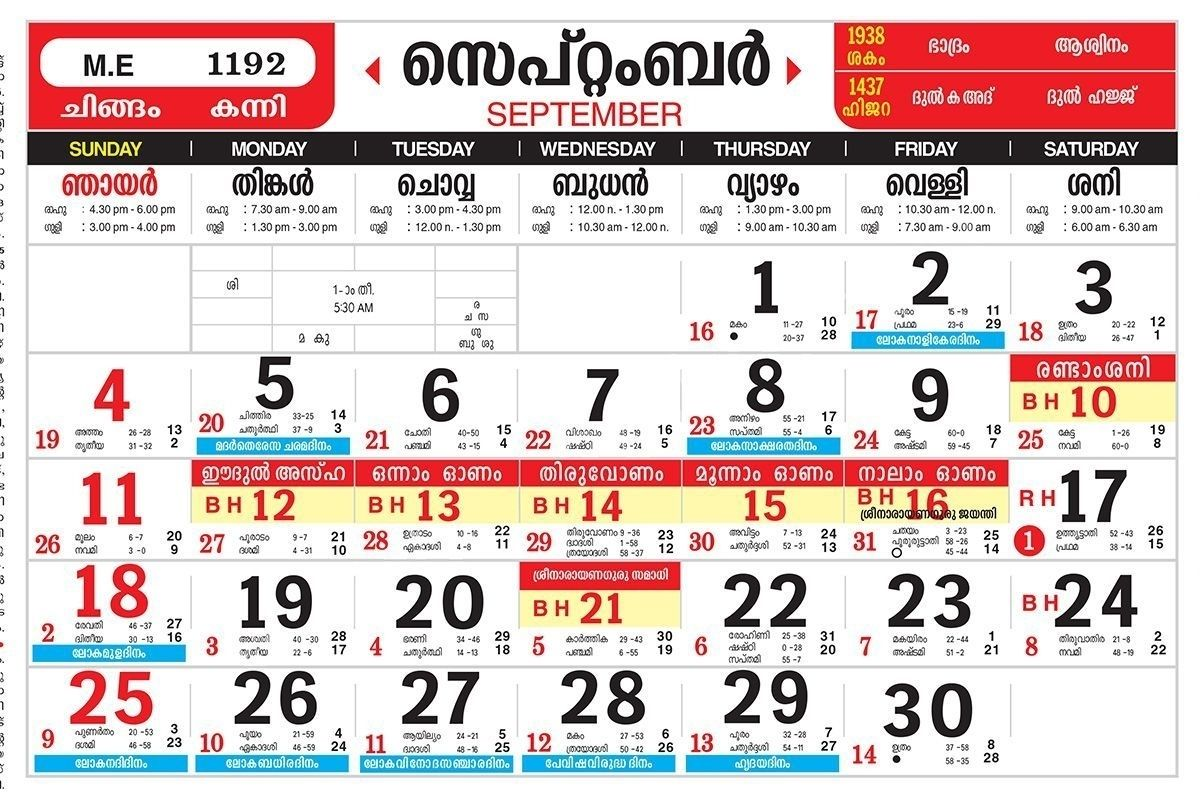 Take Malayala Manorama Calendar 2019 September June 2019