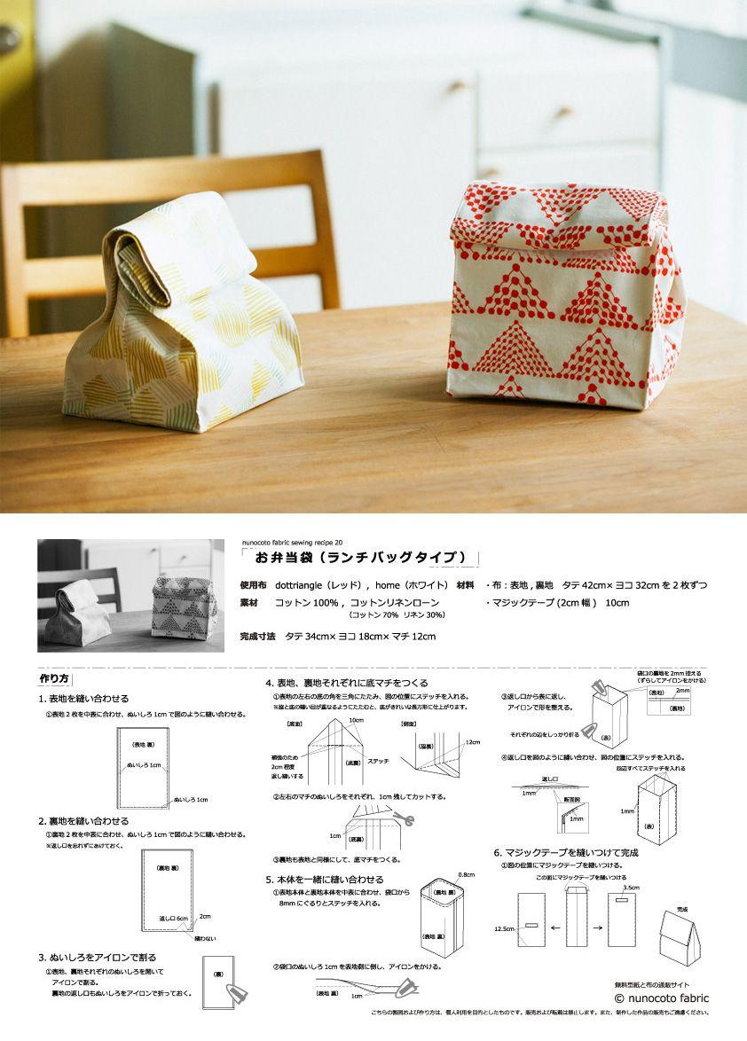 7ce5b60ccea4 型紙・製図・ソーイングレシピ   型紙   手作りバッグ 型紙、お弁当袋 ...