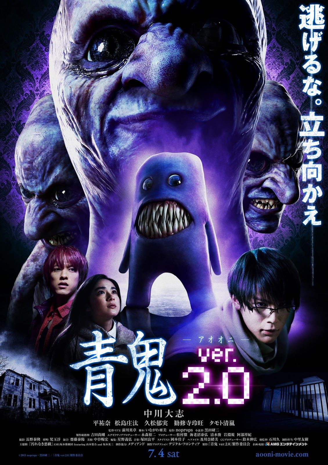 Ao Oni Ver. 2.0 Live Action Subtitle Indonesia Film