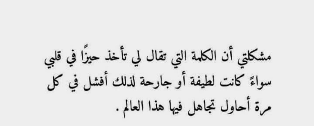 Pin By Yuomna Hamed On عبارات أعجبتني Lines Quotes Arabic Quotes Life Quotes
