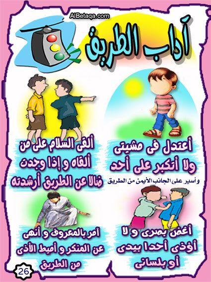 اداب الاستئذان للاطفال 1 5