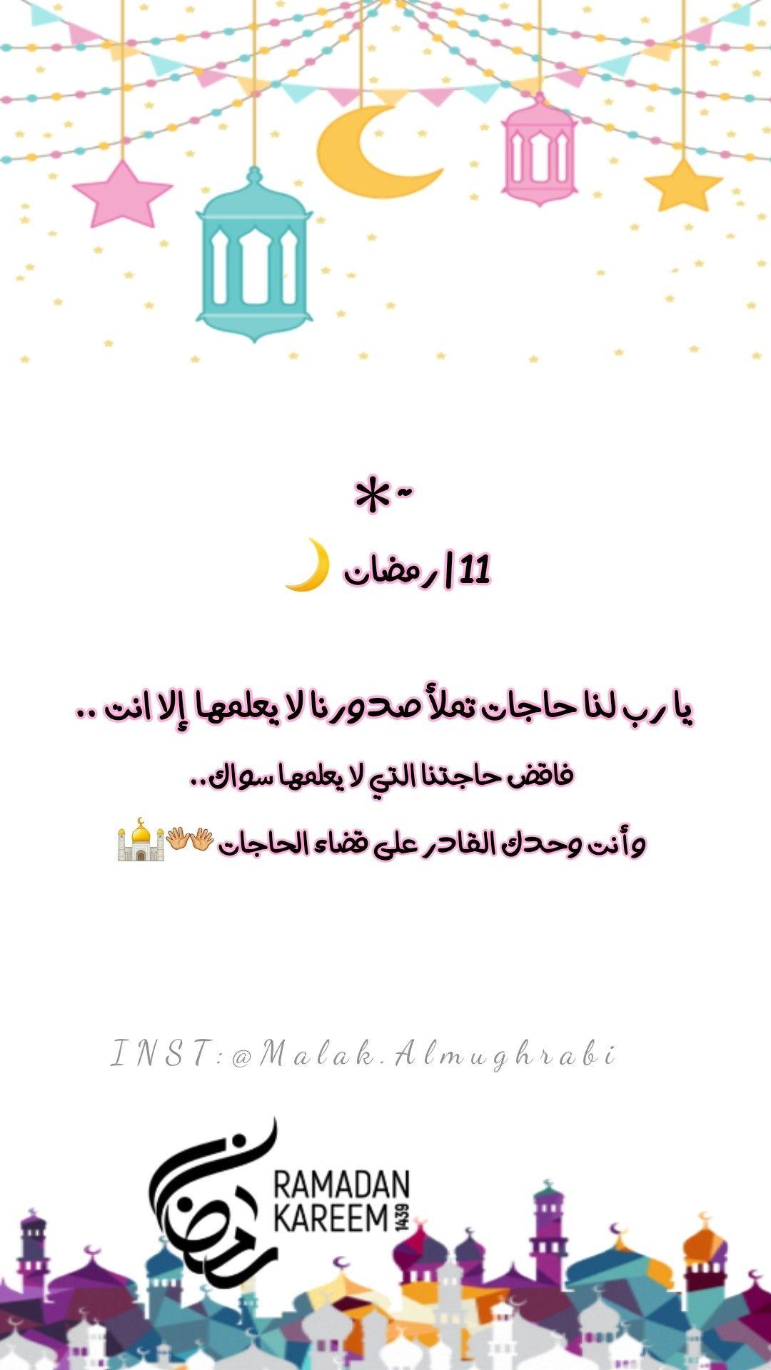 11 رمضان يا رب لنا حاجات تملأ صدورنا لا يعلمها إلا انت فاقض حاجتنا التي لا يعلمها سواك وأنت وحدك القا Ramadan Ramadan Kareem Ramadan Decorations