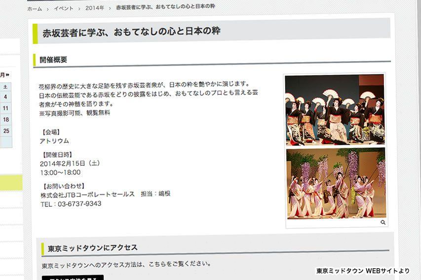JTB×赤坂会「赤坂芸者に学ぶおもてなしの心と日本の粋」イベント実施