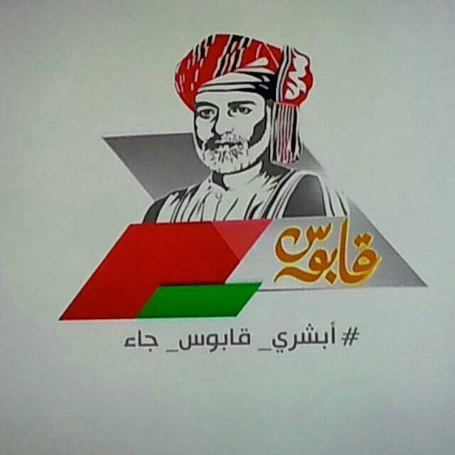 أبشري قابوس جاء 23 3 2015 Art Projects Art Painting Sultan Qaboos