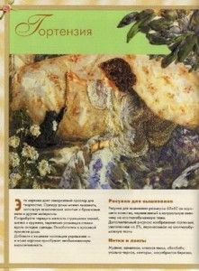 Объемная вышивка самая полная энциклопедия