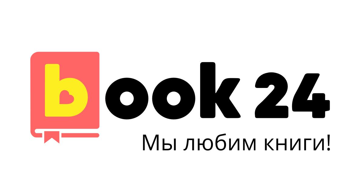 Учебная литература купить в интернет-магазине book24.ru. ✔ 7645 книг в каталоге. ✔ Отправка в день заказа. ✔ Бесплатная доставка от 999р. Персональная бонусная программа. ☎ 8 (800) 333-65-23.