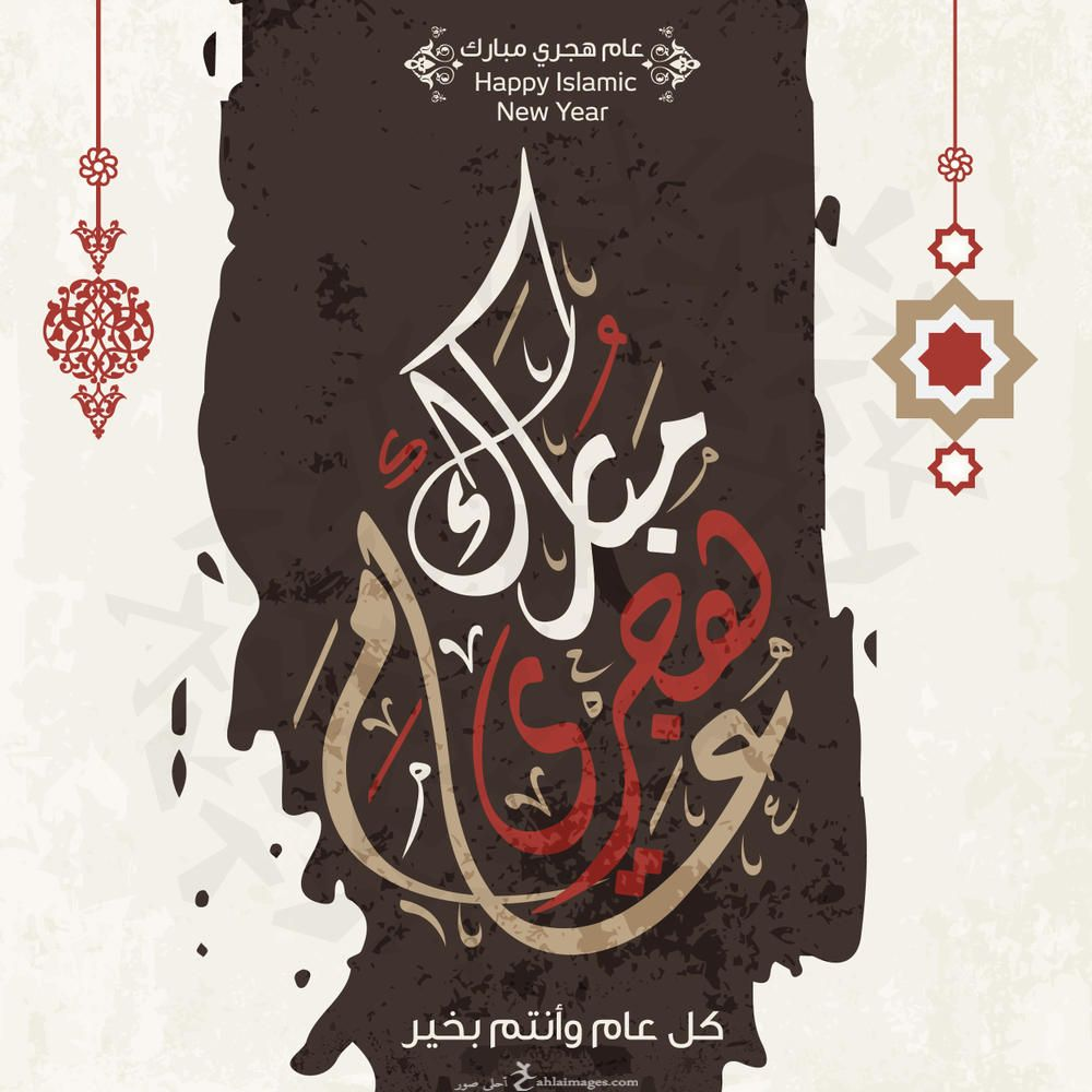 صور رأس السنة الهجرية 1441 تهنئة أول العام الهجري الجديد 2019 Hijri Year Happy Islamic New Year Islamic New Year