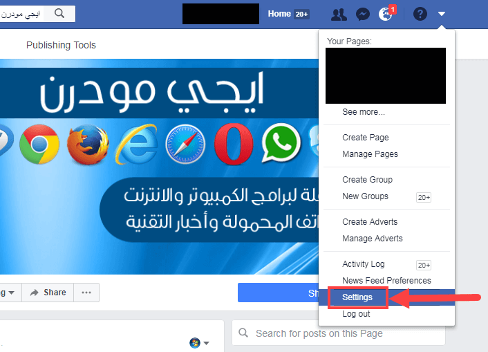 كيفية منع غير الاصدقاء من التعليق على منشورات الفيس بوك Create Page Adverts Facebook Comments