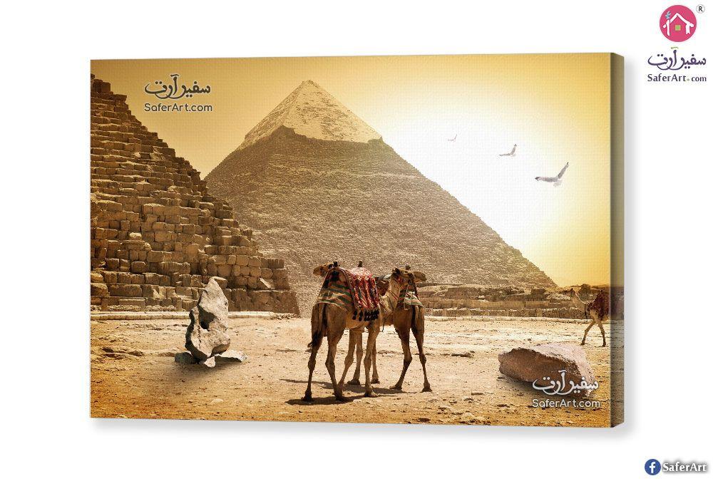 اهرامات الجيزه سفير ارت للديكور Giza Art Poster