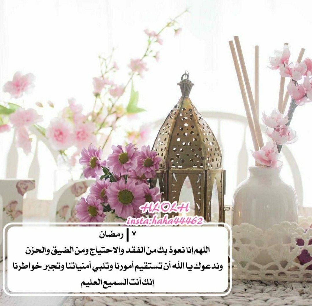 Pin By Samt On رمضان Ramadan Ramadan Kareem Glass Vase