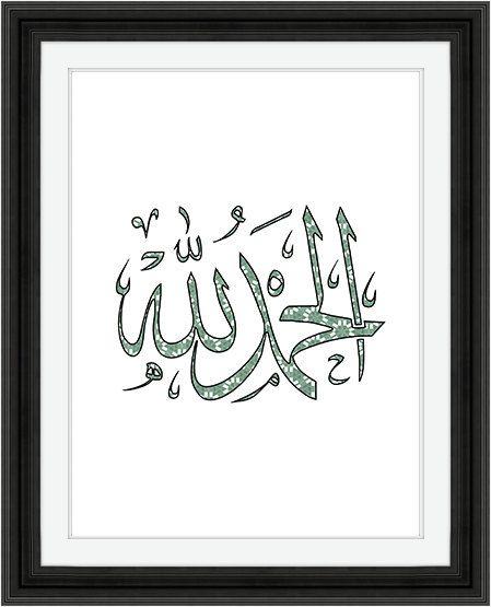 Alhamdulillah Instant Digital Download Printable Islamic Etsy In 2021 Printable Islamic Art Islamic Art Islamic Posters