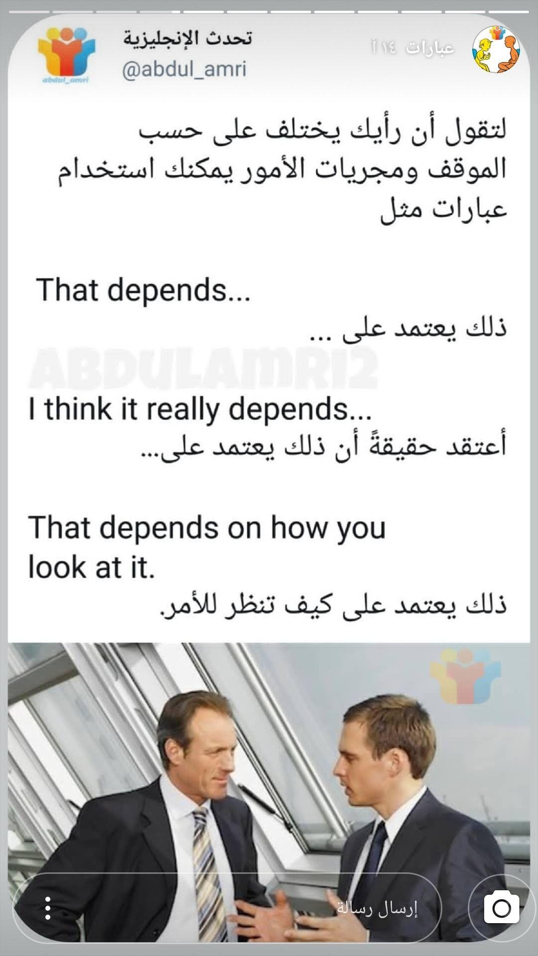 Learning Arabic Msa Fabiennem English Language Learning Grammar English Language Learning English Phrases
