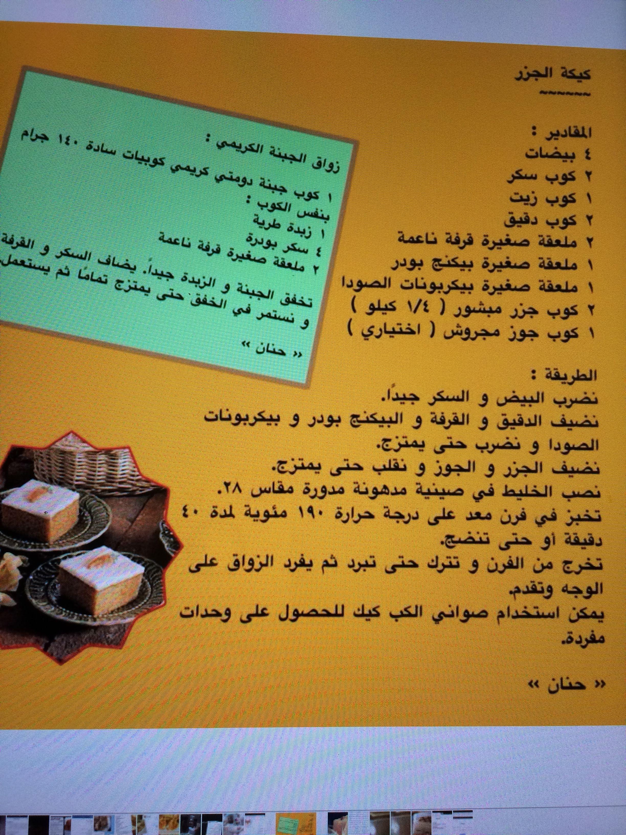 Pin By Hiba Msm On وصفات طعام بسيطة Event Event Ticket