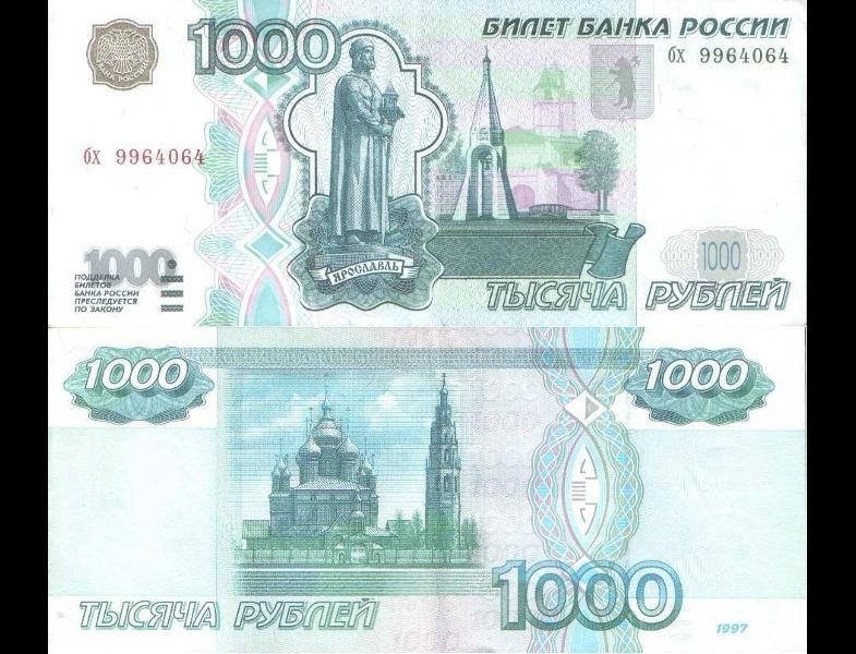 1000 рублей 1997. Подробная информация, стоимость