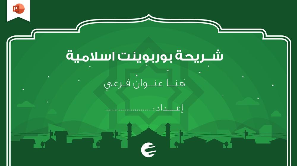 شريحة مقدمة بوربوينت دينية لبرزنتيشن إسلامي Page Borders Design Arabic Lessons Islam