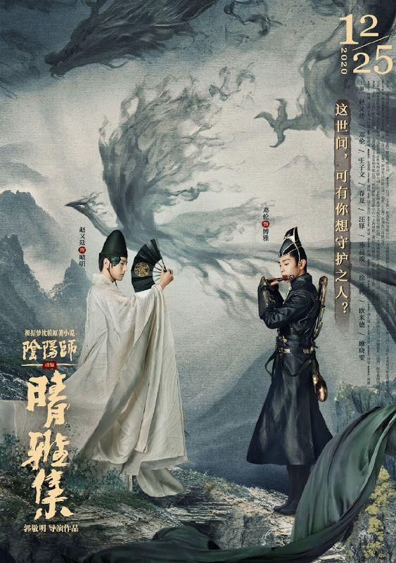 ChineseDrama.info: Movie: The Yin-Yang Master: Dre