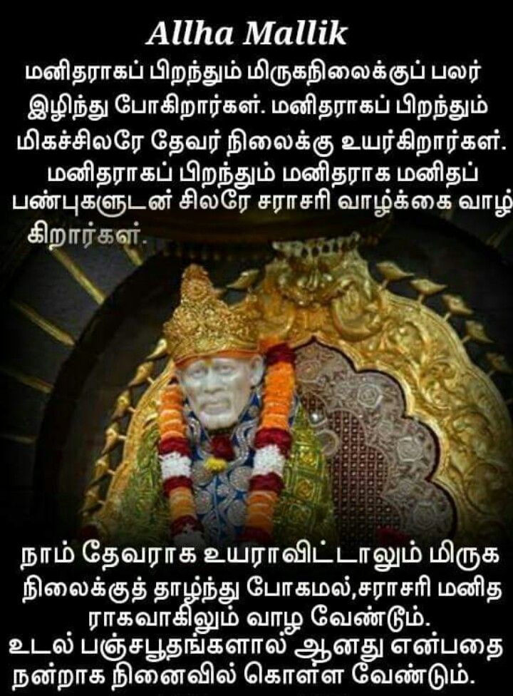 Pin by Viji Chidam on Tamil Quotes | Tamil motivational