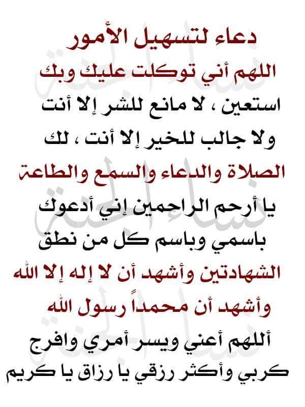 دعاء تسهيل الامر لله الاحد Islam Facts Islamic Phrases Islam Beliefs