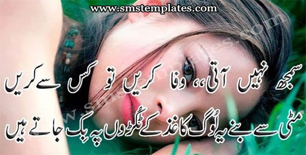 bewafa quotes in urdu - Google Search | alblushi quotes fr ...