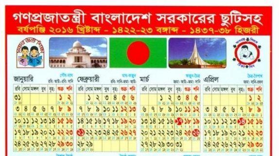 Calendar Bangladesh : Public government holidays calendar bangladesh