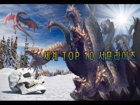 전세계 TOP 10 서프라이즈