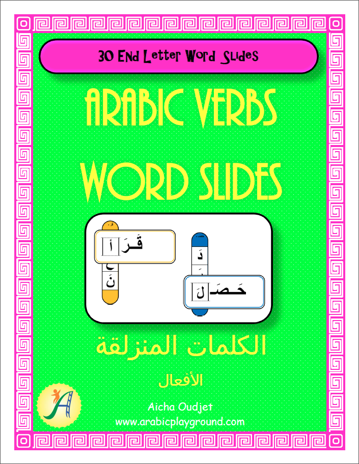 New Arabic Word Slides  End Letter Description This Product