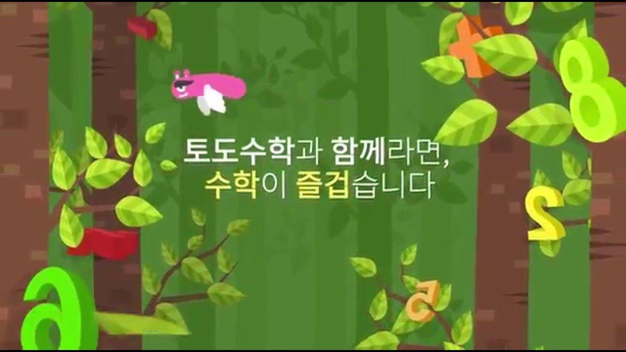 토도수학 소개 영상