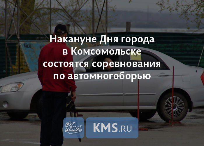 http://komcity.ru/news/?id=23112  Умение маневрировать, сидя за рулём автомобиля, продемонстрируют в субботу, 11 июня, участники соревнований по автомногоборью — это будет первый этап открытого чемпионата Комсомольска.   Автосоревнования пройдут на автодроме на Северном шоссе 6. Начало в 12:00, регистрация — с 11:00 / komcity.ru/news/?id=23112