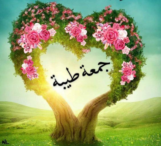 صور يوم الجمعه مباركه جمعة مباركة مزخرفة جمعة مباركة عليكم Zina Blog Floral Floral Wreath Lei Necklace