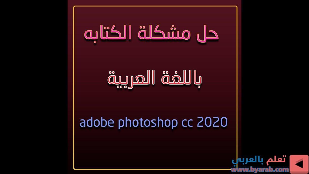حل مشكلة الكتابه باللغة العربية ببرنامج الفوتوشوب Photoshop Calm Artwork Calm