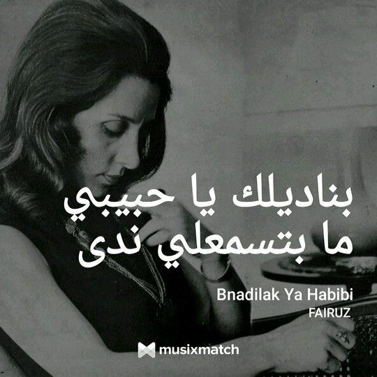 بناديلك يا حبيبي فيروز Song Words Love Songs Arabic Words