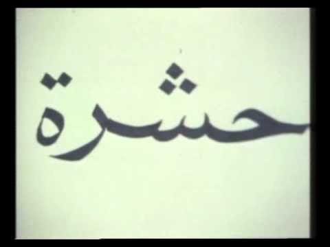 حرف الشين Youtube Lettering Arabic Arabic Calligraphy