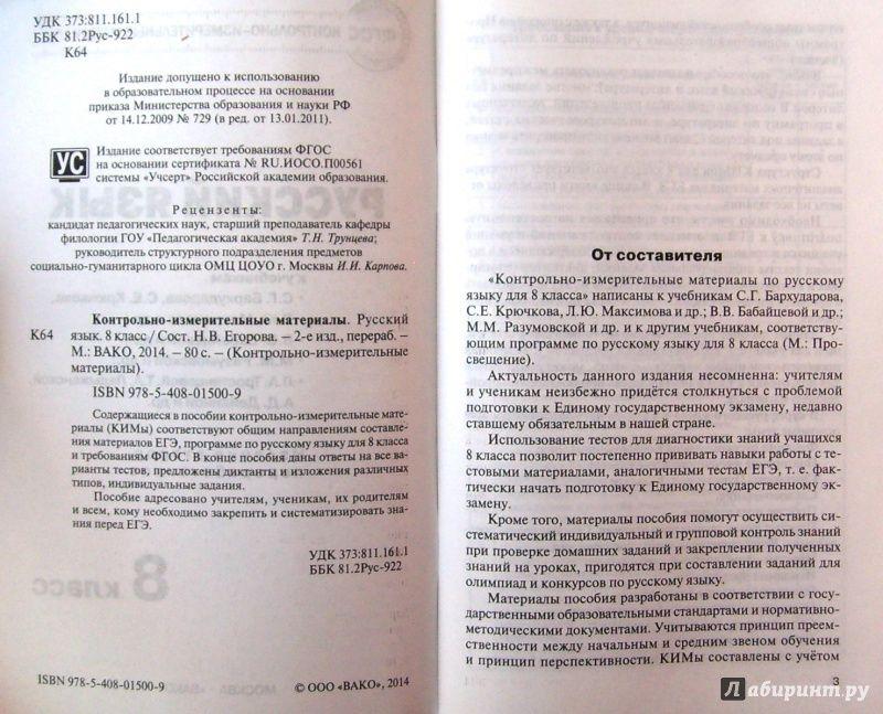 Гдз г.ф хлебинская русский язык 11 класс